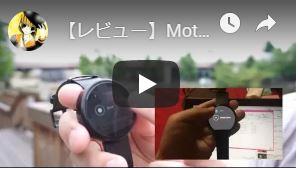 Motorola(モトローラ)のAndroid Wear、Smart Watch(スマートウォッチ)、Moto360の適当なレビューというかメモ