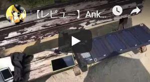 PowerIQ搭載のAnkerの折りたたみ式ソーラー充電器(ソーラーチャージャー)のメモ