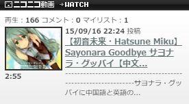 【初音未来・Hatsune Miku】Sayonara Goodbye・和你再见 goodbye サヨナラ・グッバイ【中文・English】に字幕つけてみた