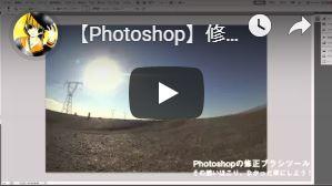 【Photoshop】修正ブラシツールで写真のほこり除去【Windowsキー+Gキーでキャプチャ】