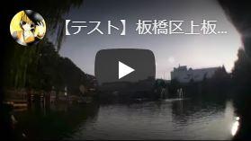 板橋区、上板橋・前野町付近と見次公園でXperia feat、HATSUNE MIKU SO-04Eでタイムラプスのメモ書き