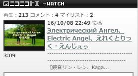 えれくとりっく・えんじぇぅ(Электрический Ангел、Electric Angel、电子天使)に字幕つけてみた