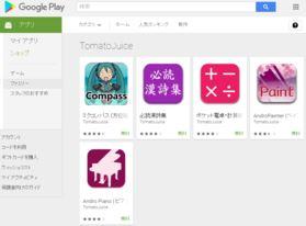 Google PlayとAmazon Apps Storeで公開中の5つのアプリを公開停止、そして、来年もよろしくお願いします!