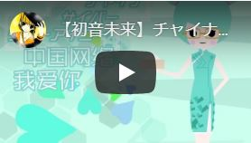 【初音未来】チャイナサイバー@ウォーアイニー、中国网络@我爱你に字幕付けてみた【中文字幕】