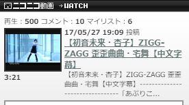 【初音未来】ZIGG-ZAGG 歪歪曲曲【中文字幕】に字幕つけてみた