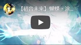 【初音未来】蝴蝶・涂鸦 – バタフライ・グラフィティ(Butterfly · Graffiti)【中文字幕】に字幕つけてみた