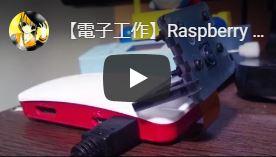 Raspberry Pi Zero Wにカメラ(Camera V2.1)を接続して適当にテスト撮影
