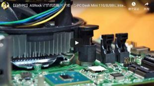 久しぶりに自作PCを手軽なベアボーンPC、ASRockマザー搭載のDesk Mini 110/B/BBで組んでみた