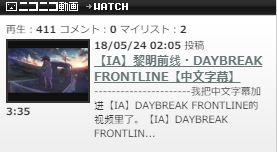 【IA】DAYBREAK FRONTLINE【中文字幕】に中国語字幕つけてみた