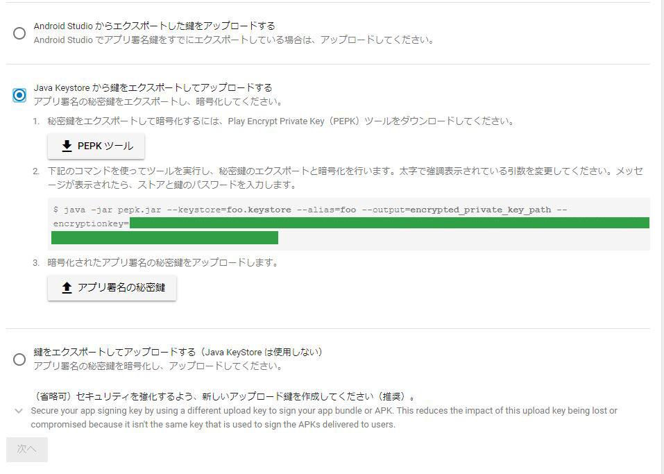 「Google Playによるアプリ署名への登録」のページをスクロールすると、上図が出てきます。