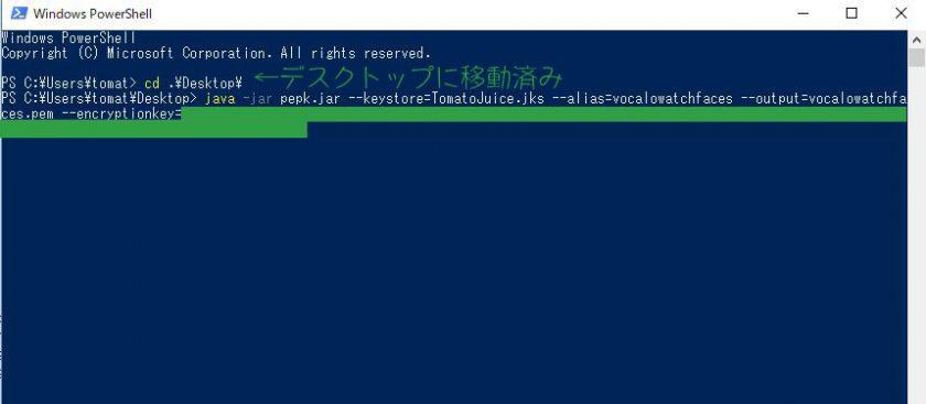 PowerShellでデスクトップに移動し、コマンドを張り付けてエンターを押す。