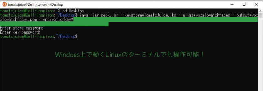 Windows上で動くLinuxのターミナルからでも同様に操作が可能です。