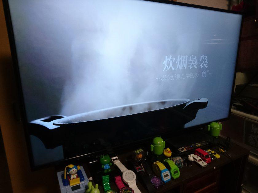 フジテレビのドキュメンタリー、炊烟袅袅~僕が見た中国の食~の適当な感想