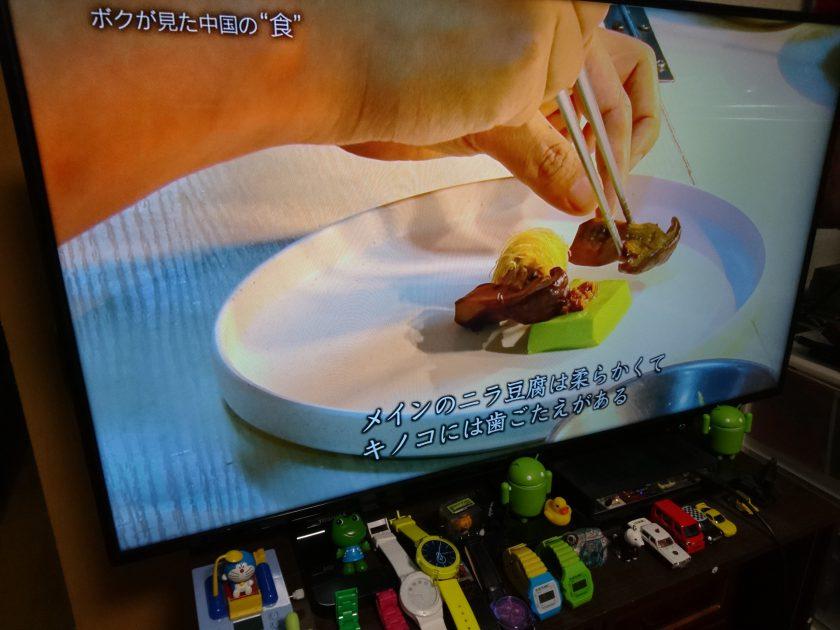ニラ豆腐は柔らかく、キノコには歯ごたえがある。 違う食感の食材があるのがポイントでしょうか。