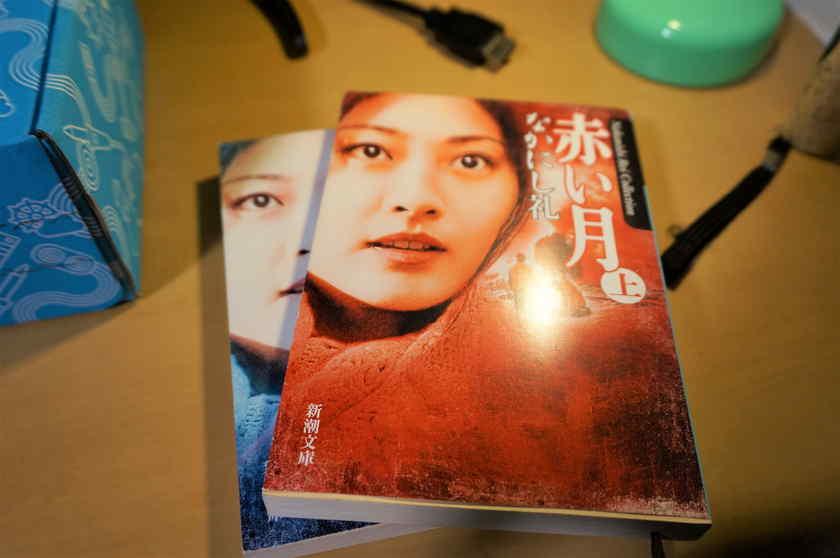 「赤い月」を読み直してみたけど、この小説ではなく、多分「大地の子」というドラマだったと思う。