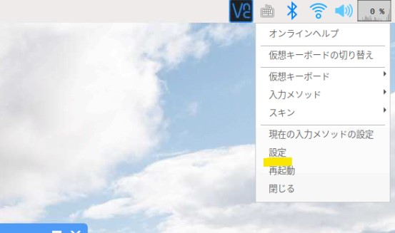 キーボードマークを右クリックし、設定を押下。 分かりやすいように、GUIで操作出来る個所は極力GUIで操作しますw