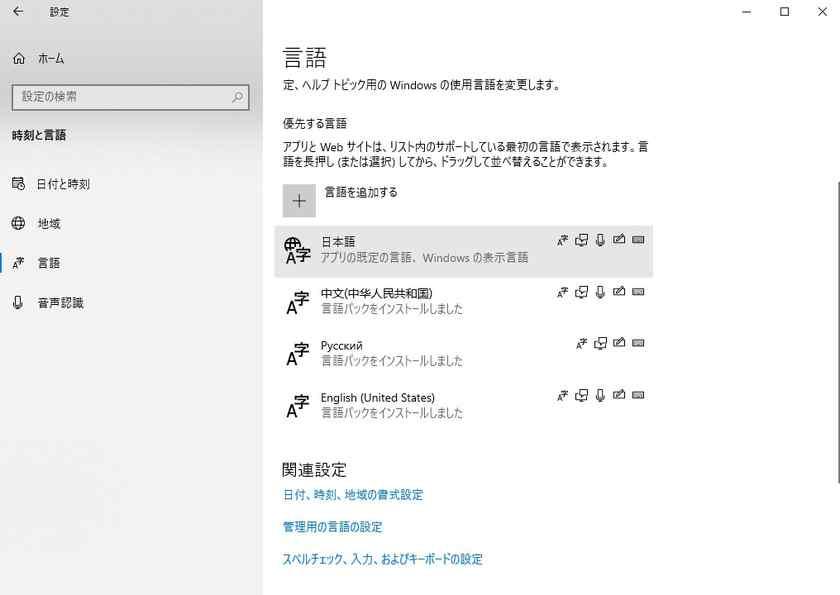 一番上にある、自分が使っている「アプリの既定の言語」をクリック。 私は当然日本語が既定なので、日本語をクリック。