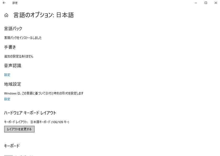 ここに、「ハードウェアキーボードレイアウト」の項目があるので、「レイアウトを変更する」をクリック。