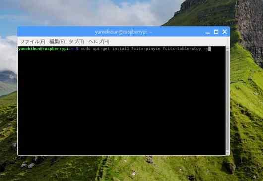 次に、中国語入力(IME)をインストールします。日本語同様物理キーボードではなく入力メソッドです。 上記は一例ですが、ターミナルで「sudo apt-get install fcitx-pinyin fcitx-table-wbpy -y」と入力し、インストールします。