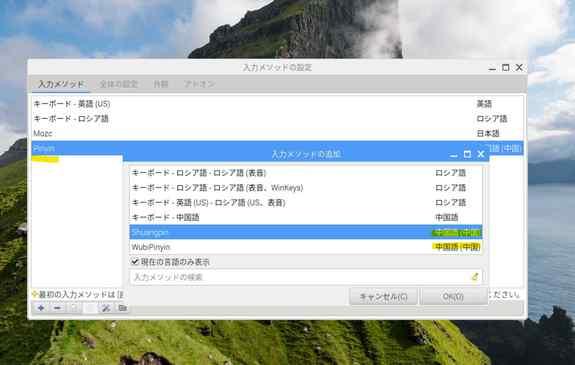 先ほど同様キーボードマークから設定⇒から入力メソッドを表示させます。 ShuangpinやWubiPinyinは不要なので、「-」を押下し、削除、Pinyin入力だけMozcの下に持ってきました。