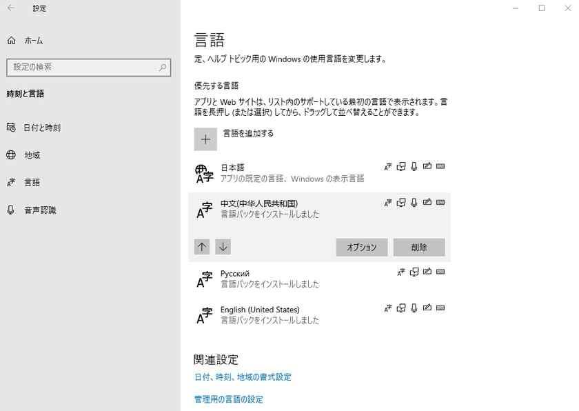 ついでに他のIMEのオプションをチェックしてみた。ここでは簡体字中国語のオプションをクリック。