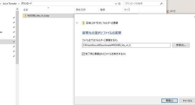 Noobs Liteをダウンロードしたら、zipファイルを展開。
