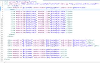 Android menu、メニューの中にメニュー、つまりサブメニューを入れている