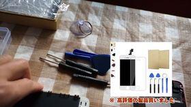 1_Amazonで購入したiPhone SE用交換液晶パネルセット