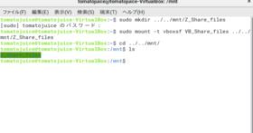cd ../../mnt/で移動し、lsでリスト表示し「Z_Share_files」フォルダが共有されている事を色で確認し、cdコマンドでフォルダに移動