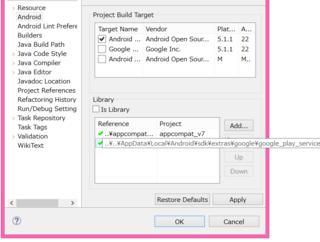 google-play-services_libはコピーではなくSDKのある場所からリンクさせる事でエラー解決