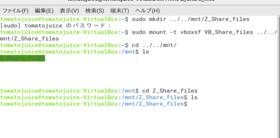 VirtualBoxでファイル共有@cdコマンドで「Z_Share_files」フォルダに移動