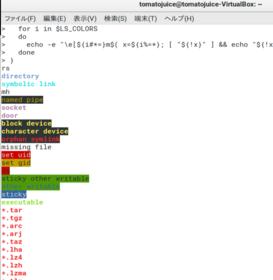 linux、lsでリスト表示されるフォルダの色の意味