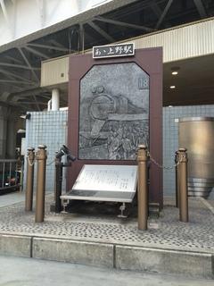 上野駅前の記念碑
