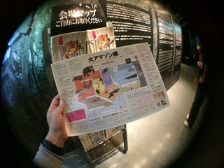 上野の国立科学博物館の大アマゾン展観覧@見取り図