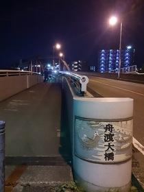 新河岸川にかかる舟渡大橋を渡って帰路に就く