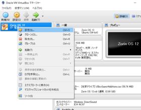 VirtualBoxでファイル共有@VirtualBoxの設定画面を開く