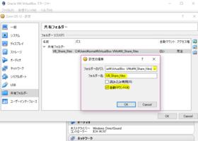 VirtualBoxでファイル共有@共有フォルダーを開き、先ほど作成したフォルダーを選択