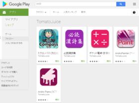 Androidアプリの公開を停止