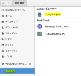 VirtualBoxでファイル共有@Zorin OSのファイルマネージャーでコンピュータをクリック