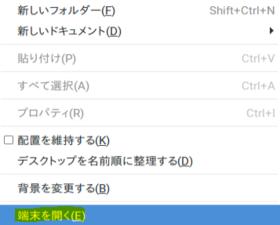VirtualBoxでファイル共有@右クリックで端末を開くを選択し、ターミナルを起動する