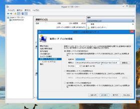 7_仮想ハードディスクを作成