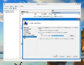 8_インストールオプションでダウンロードしていたisoファイルを選択出来ます