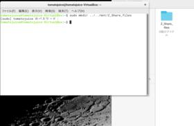VirtualBoxでファイル共有@ターミナルに「sudo mkdir ../../mnt/Z_Share_files」と入力し、mnt直下にZ_Share_filesフォルダを作成する