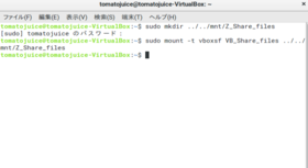 VirtualBoxでファイル共有@ターミナルに「sudo mount -t vboxsf VB_Share_files ../../mnt/Z_Share_files」と入力し、VB_Share_filesをマウント