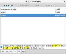 Fcitxの設定_2