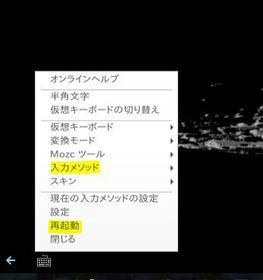 Fcitxの設定_3