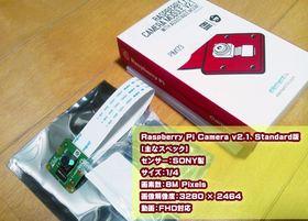 RaspberryPiCamera!Sony製のセンサー搭載で800万画素