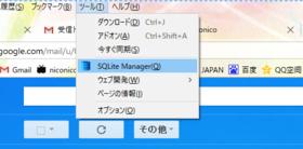 SQLite_Manager_Toolbar.png