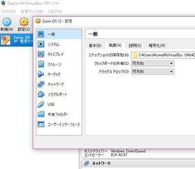 VirtualBoxでコピペ共有とドラッグ&ドロップの双方向設定