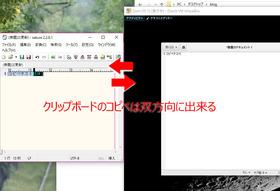 Windows 10からZorin OS 12へ双方向のコピペテスト